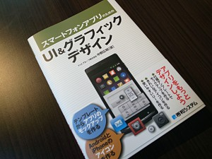 UI and Graphic Design for Smartphone