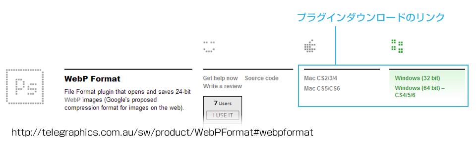 webP-plugin-download